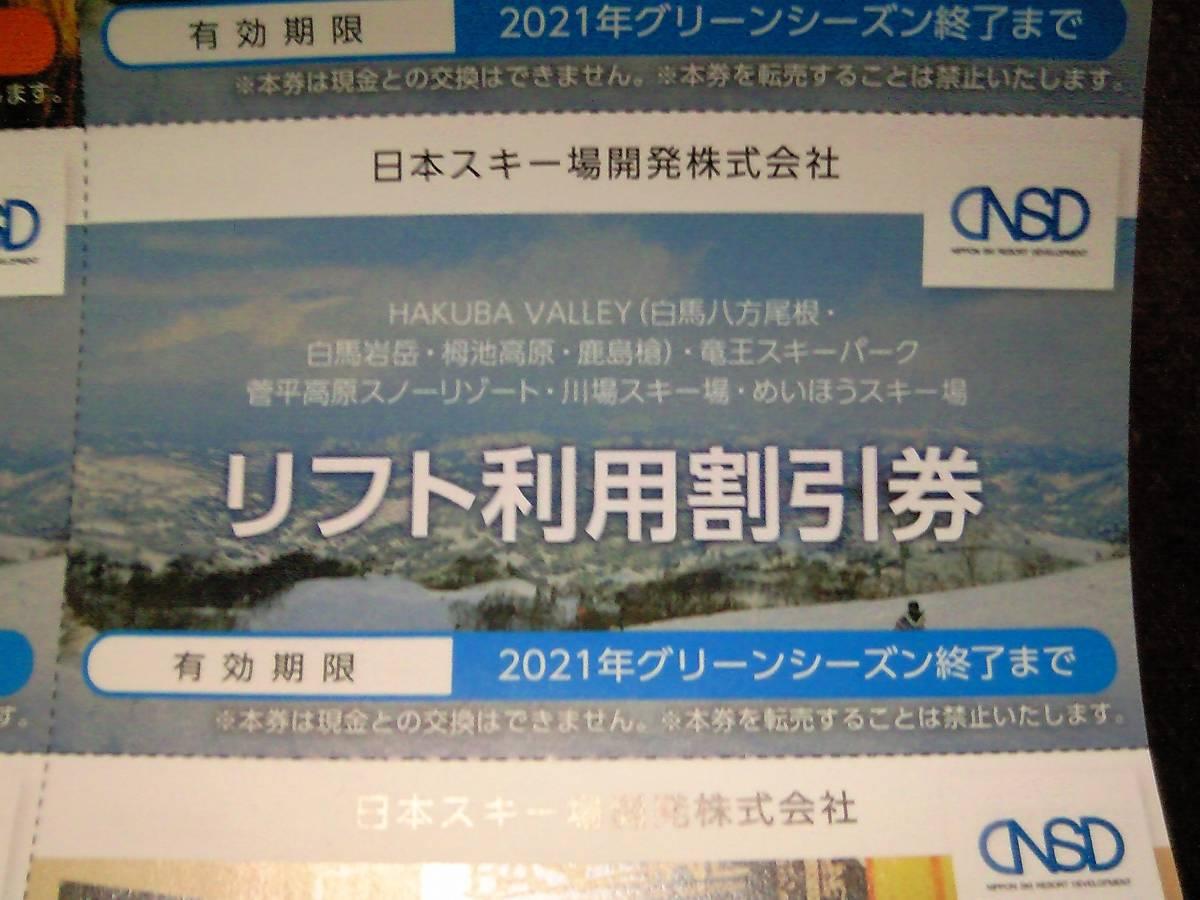 日本駐車場開発(NPD)株主優待 リフト利用割引券  日本スキー場開発 HAKUBA VALLEY、川場、竜王スキーパーク、菅平高原、めいほう_画像1