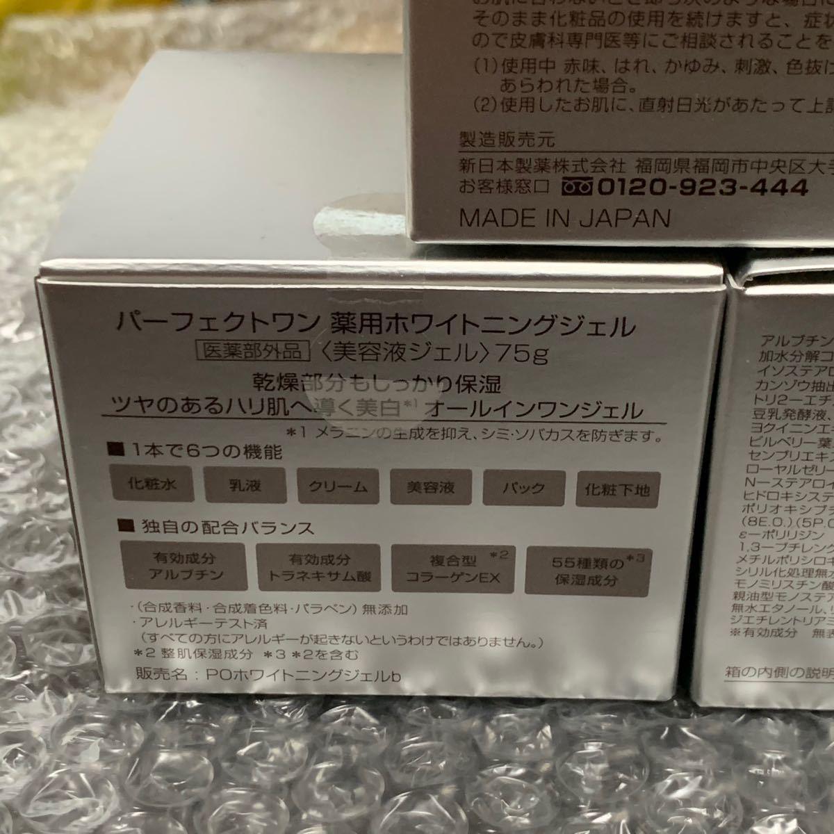 新日本製薬 パーフェクトワン 薬用ホワイトニングジェル 75g 3個セット