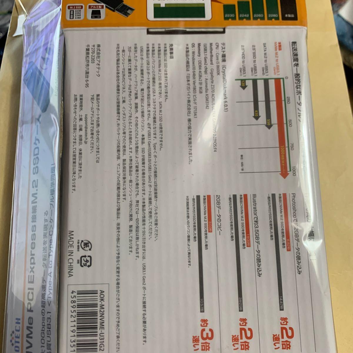 aotec NVMe M.2 SSD ケース AOKM2NVMEU31G2 USB typeAコネクタ接続 アオテック
