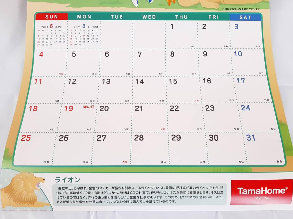 2021年 タマホーム Tama Home わくわくどうぶつ カレンダー 壁掛け 動物 メモ欄・六曜付 非売品 未使用  _画像4