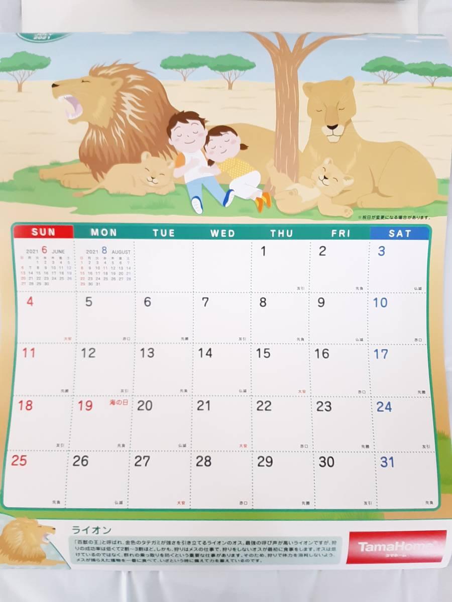 2021年 タマホーム Tama Home わくわくどうぶつ カレンダー 壁掛け 動物 メモ欄・六曜付 非売品 未使用  _画像3