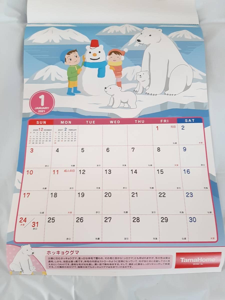2021年 タマホーム Tama Home わくわくどうぶつ カレンダー 壁掛け 動物 メモ欄・六曜付 非売品 未使用  _画像2