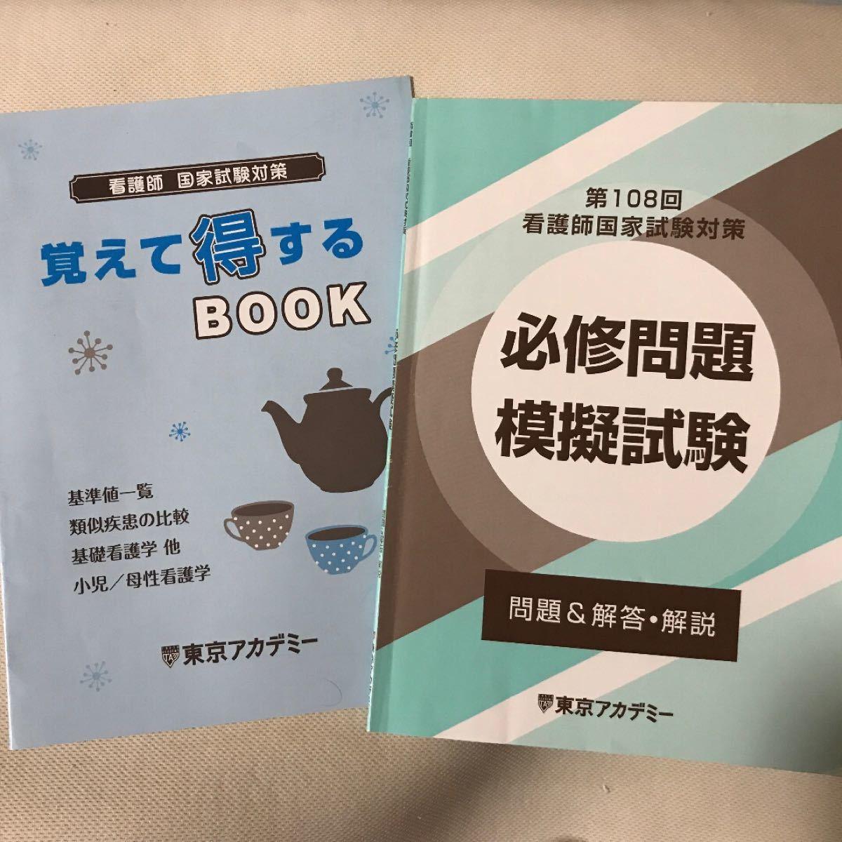 必修問題模擬試験+覚えて得するbook