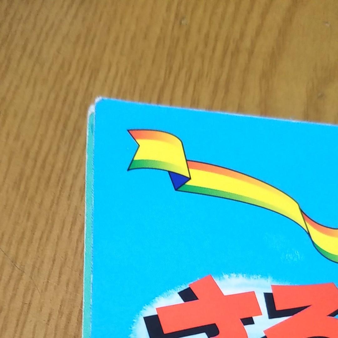 日本昔ばなしアニメ絵本 さるかにばなし