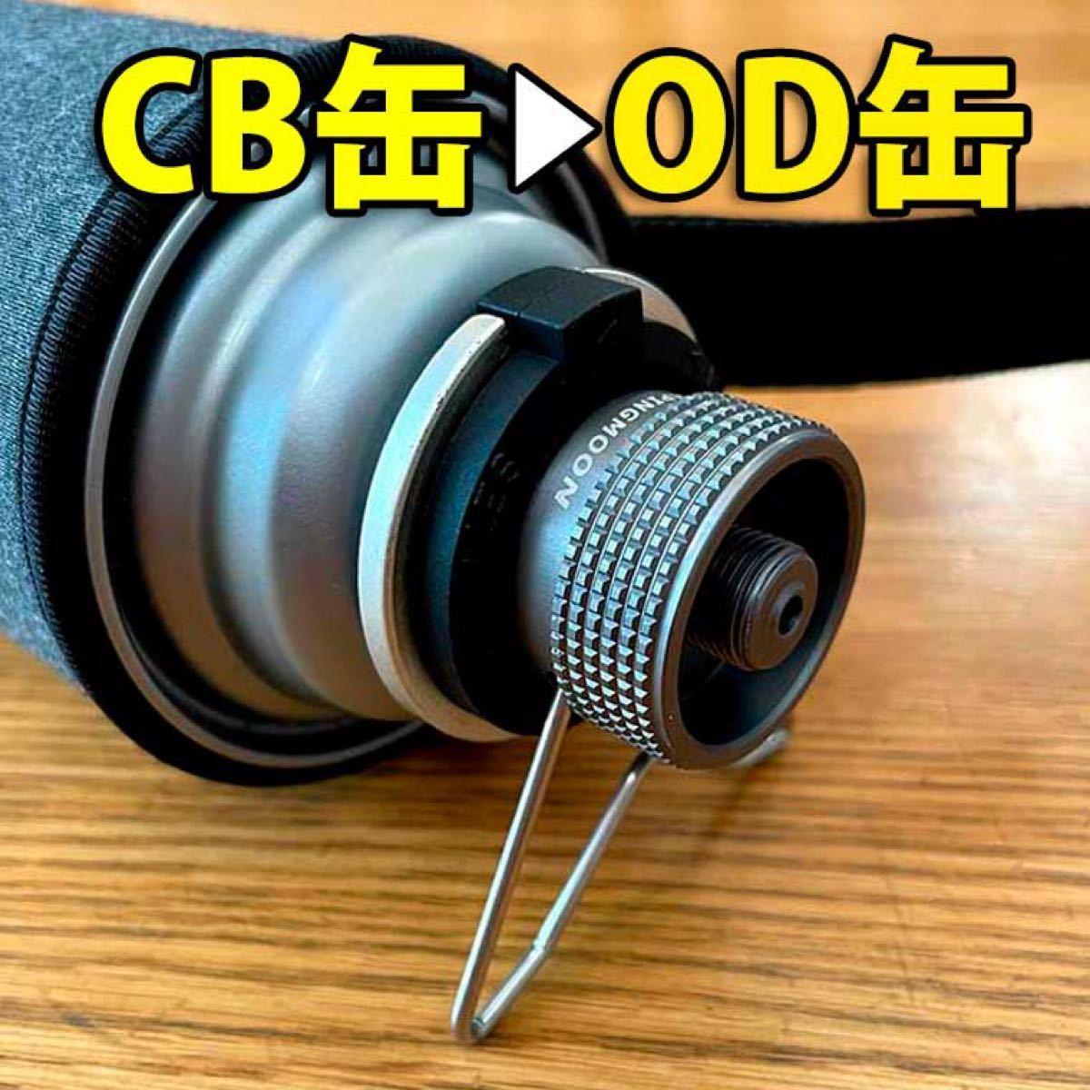 CAMPING MOON CB缶 OD缶 変換 アダプター