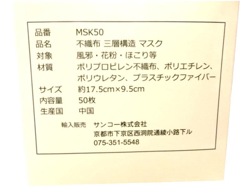 502p2B 送料無料 不織布使い捨て衛生マスク100枚特価!50枚入り2箱・プリーツマスク 三層フィルター採用 ・ノーズワイヤー入_画像4