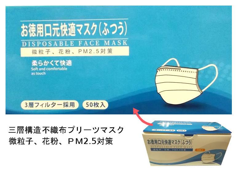 502p2B 送料無料 不織布使い捨て衛生マスク100枚特価!50枚入り2箱・プリーツマスク 三層フィルター採用 ・ノーズワイヤー入_画像2
