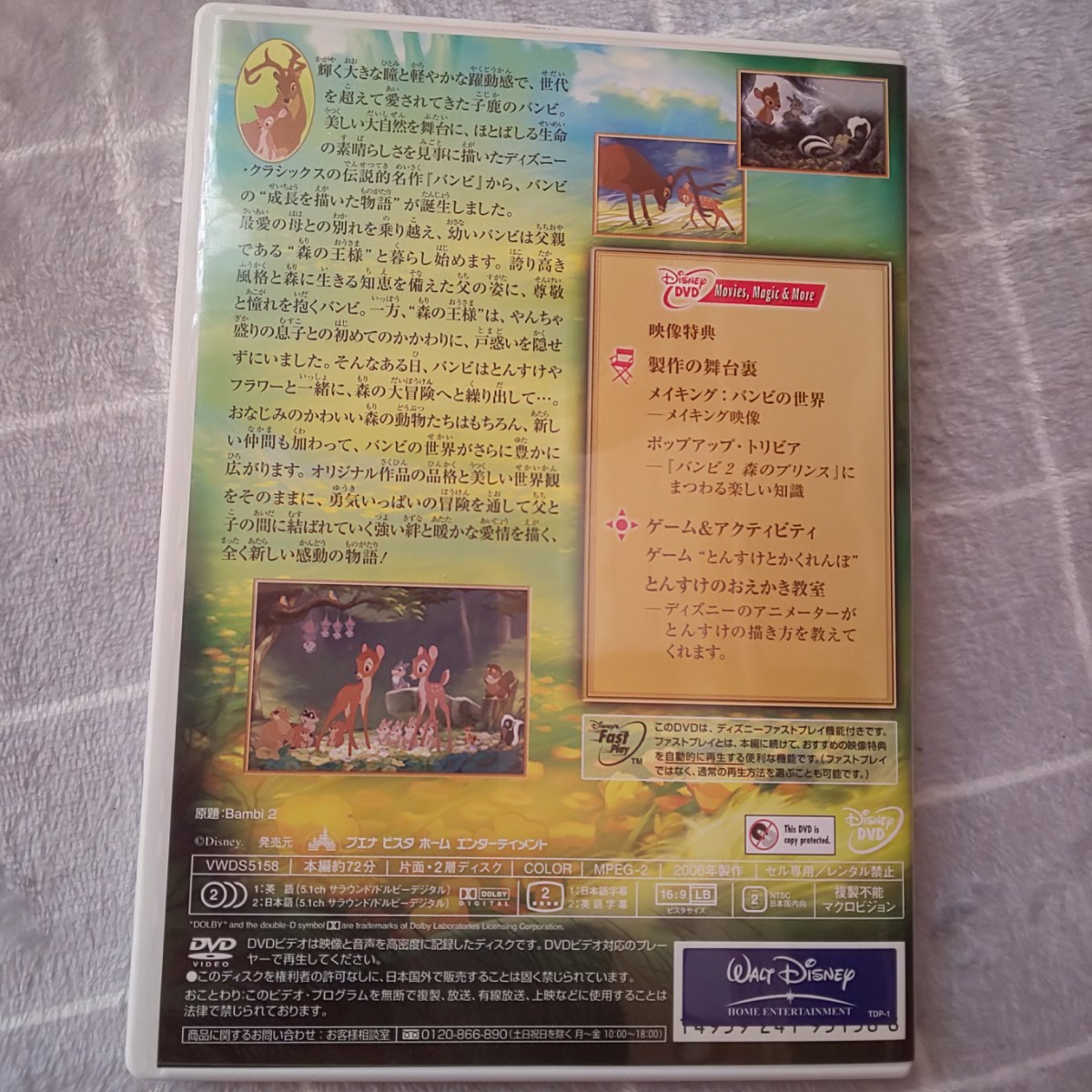 ディズニー DVD バンビ2 森のプリンセス