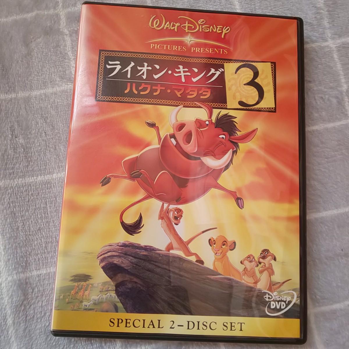 ディズニー DVD ライオン・キング ライオンキング3 ハクナマタタ