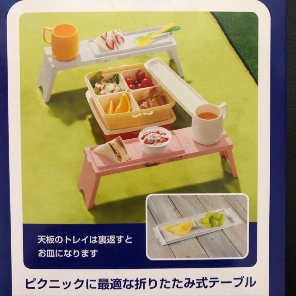 【匿名配送】新品 アウトドア テーブル Picno ピクノ 1台(ホワイト)