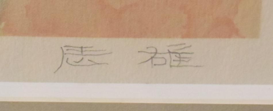 真作 高山辰雄 [雲とぶ日] オリジナルリトグラフ_画像3