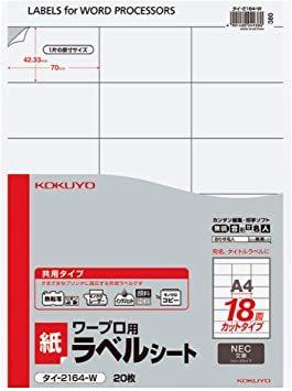 コクヨ ワープロラベル用紙 NEC A4 18面 20枚 タイ-2164N-W_画像1