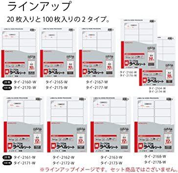 コクヨ ワープロラベル用紙 NEC A4 18面 20枚 タイ-2164N-W_画像4
