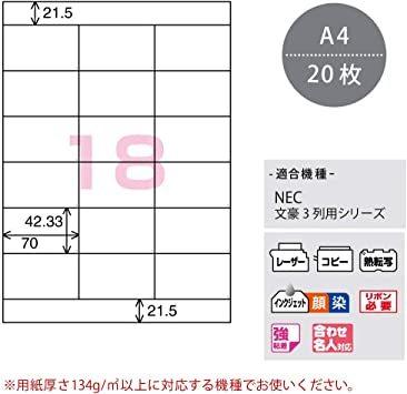 コクヨ ワープロラベル用紙 NEC A4 18面 20枚 タイ-2164N-W_画像2