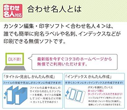 コクヨ ワープロラベル用紙 NEC A4 18面 20枚 タイ-2164N-W_画像5