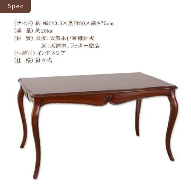 ヴァーサ ダイニングテーブル140(ホワイト) ヴァーサ テーブル ダイニング 高級 感艶 猫脚 送料無料_画像2