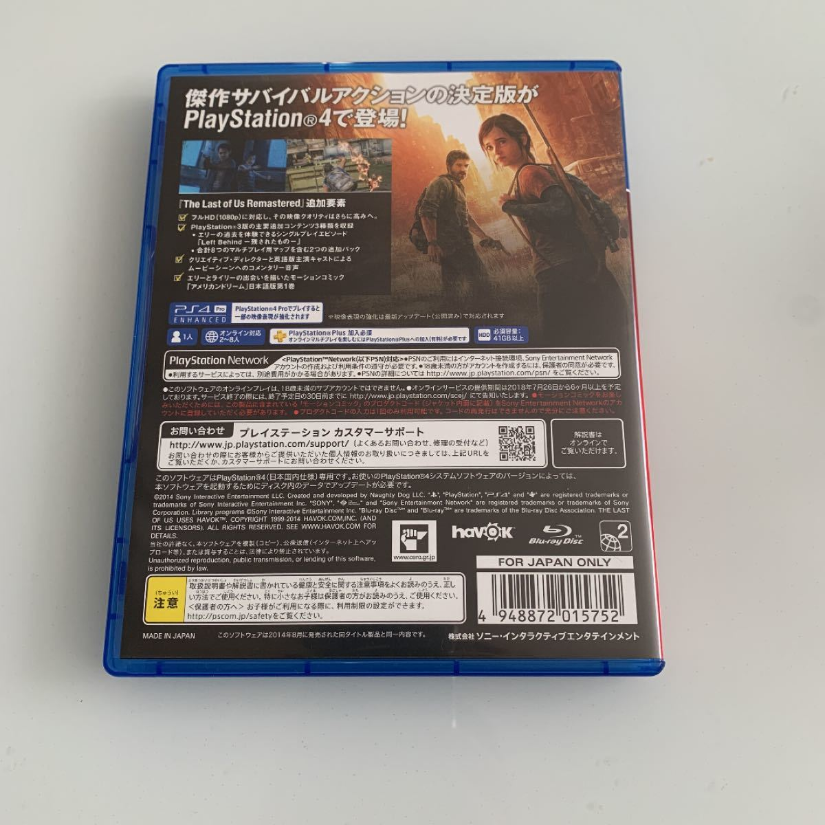 THE LAST OF US PS4ソフト