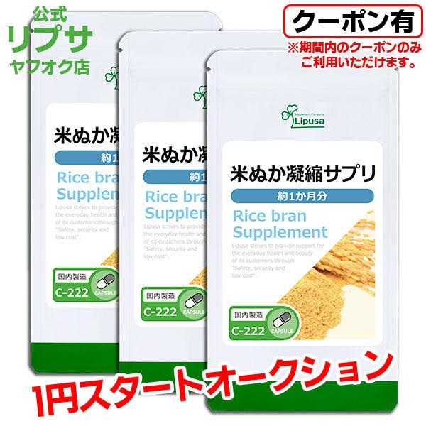 リプサ公式 1円開始 米ぬか凝縮サプリ 約1か月分×3袋 C-222-3 サプリメント サプリ 健康食品 ダイエット 送料200円_パッケージ