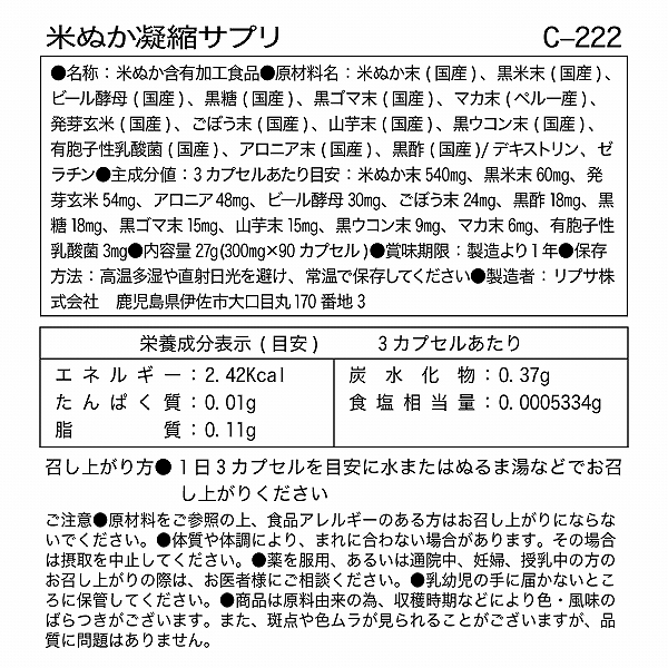 リプサ公式 1円開始 米ぬか凝縮サプリ 約1か月分×3袋 C-222-3 サプリメント サプリ 健康食品 ダイエット 送料200円_裏ラベル