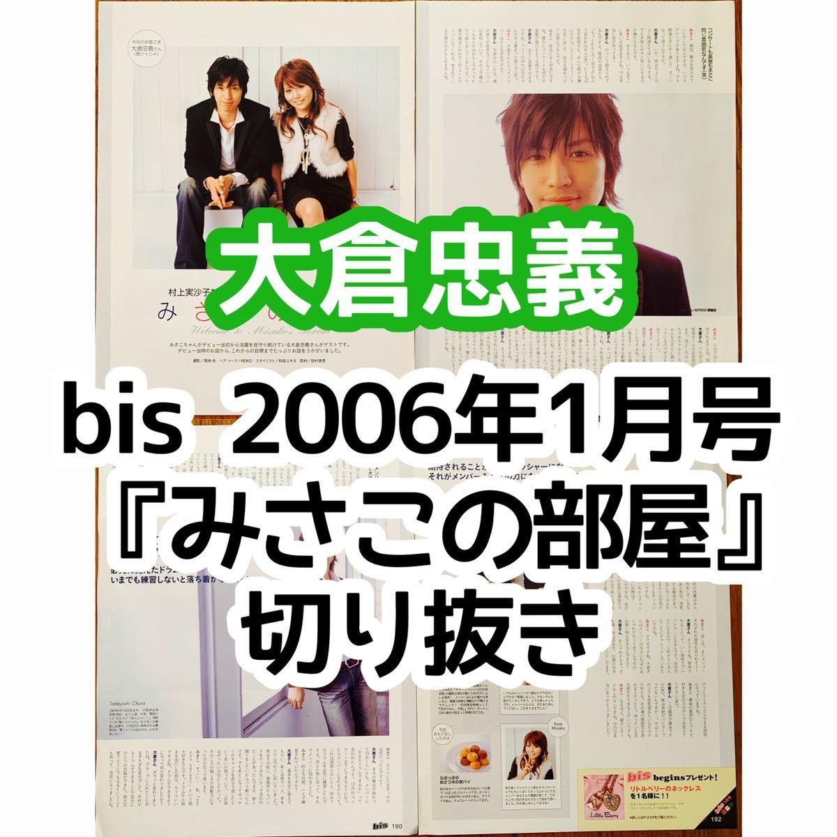 貴重!関ジャニ∞ 大倉忠義 bis 2006年1月号[みさこの部屋] 全4ページ 切り抜き 村上実沙子 JJ