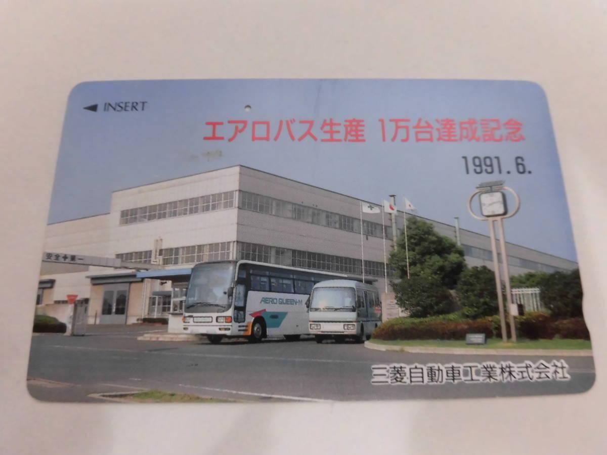 使用済み テレカ テレホンカード バス 三菱自動車工業 エアロバス生産 1万台達成記念 A18_画像1