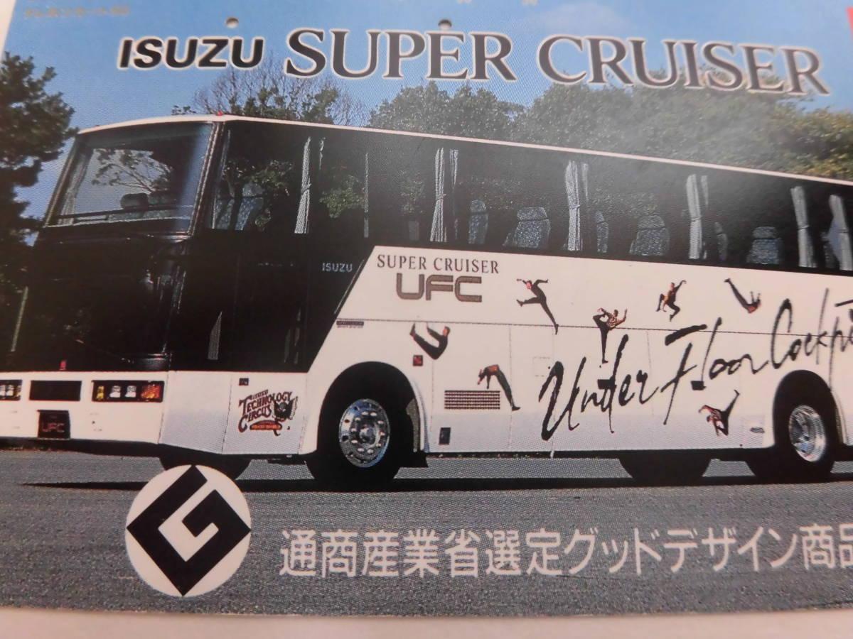 使用済み テレカ テレホンカード バス ISUZU SUPER CRUISER A44_画像2