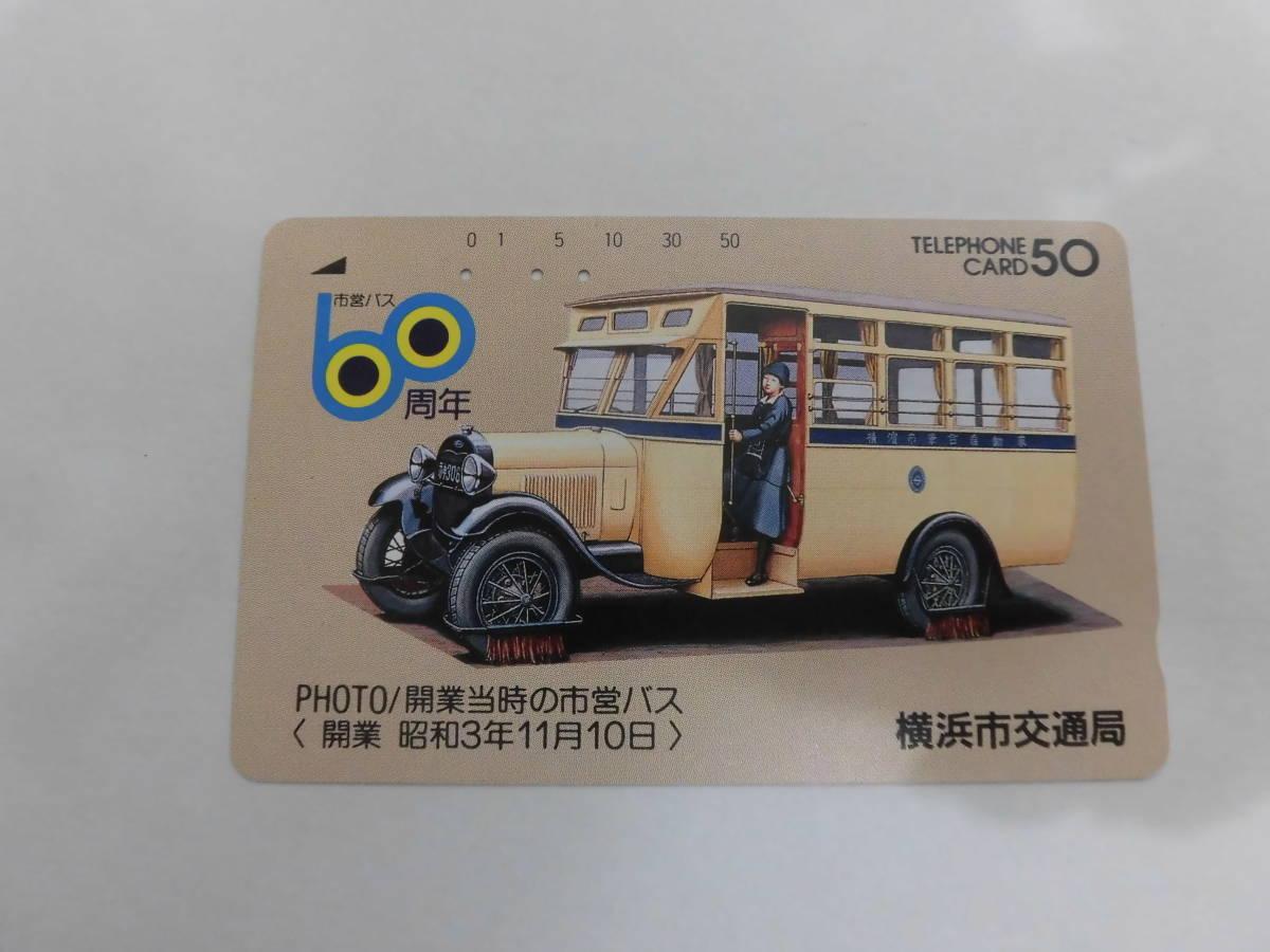 使用済み テレカ テレホンカード バス 横浜市交通局 60周年 A49_画像1