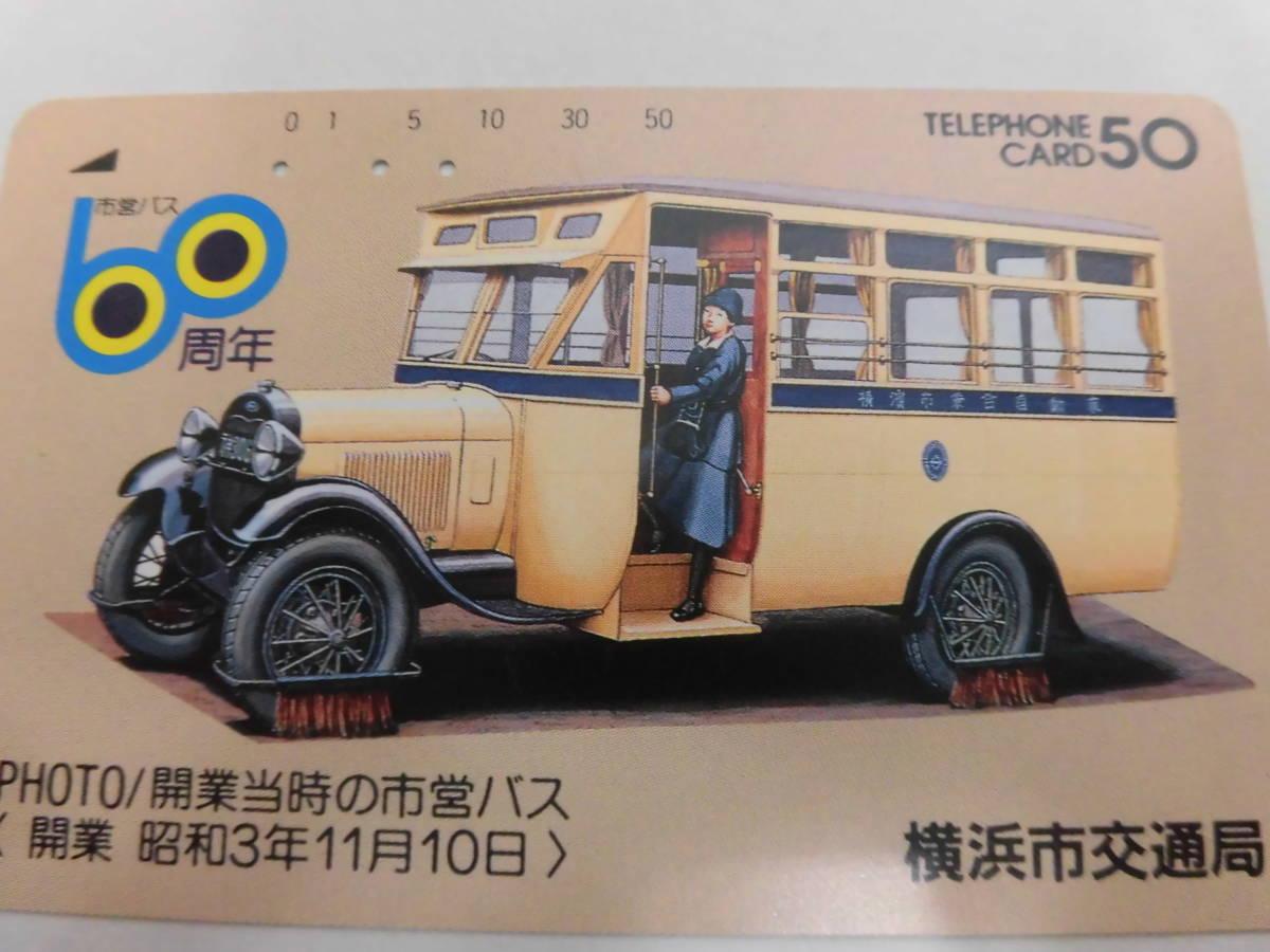 使用済み テレカ テレホンカード バス 横浜市交通局 60周年 A49_画像2