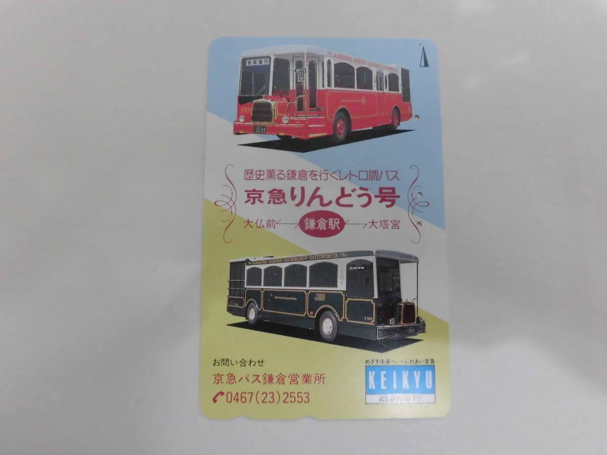 使用済み テレカ テレホンカード バス KEIKYU 京浜急行 りんどう号 A51_画像1