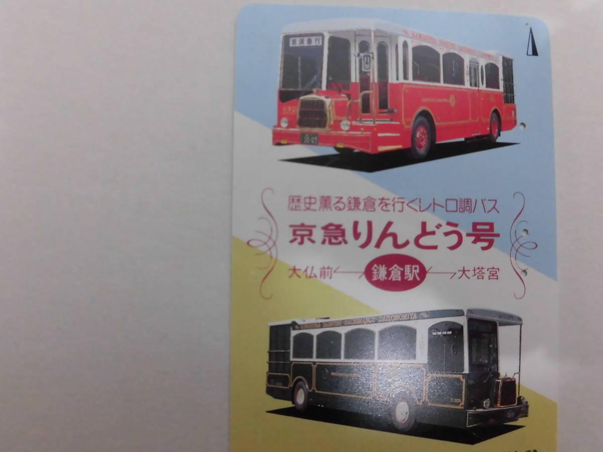 使用済み テレカ テレホンカード バス KEIKYU 京浜急行 りんどう号 A51_画像2