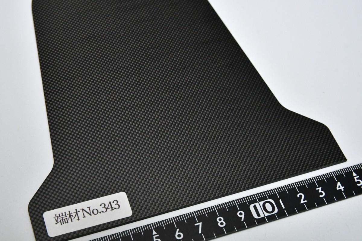 端材No.343【CFRP素材】厚み約2.0mm 1Kカーボン ドライカーボン板