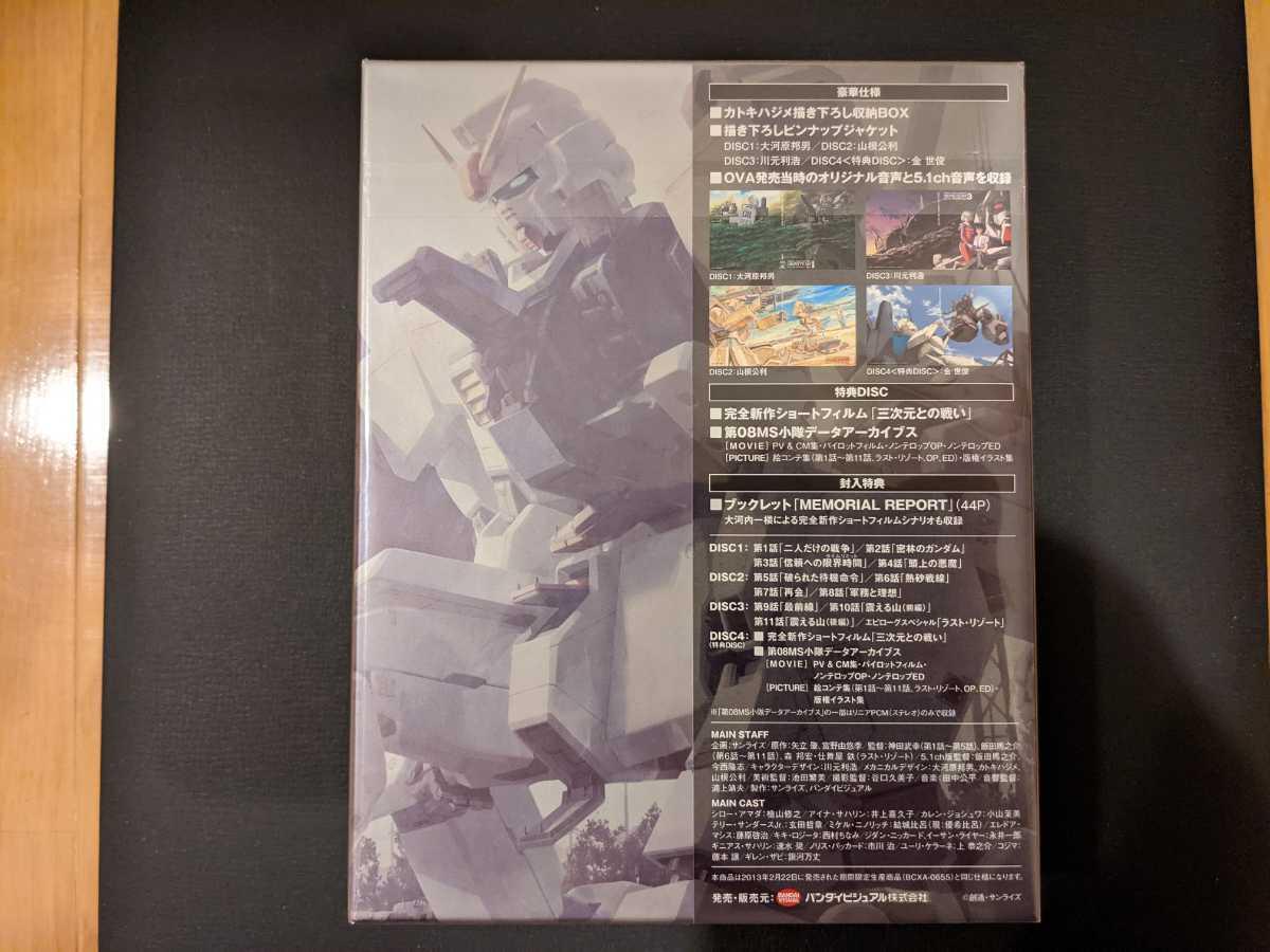 ★未開封★機動戦士ガンダム 第08MS小隊Blu-ray メモリアルボックス 特装限定版_画像2