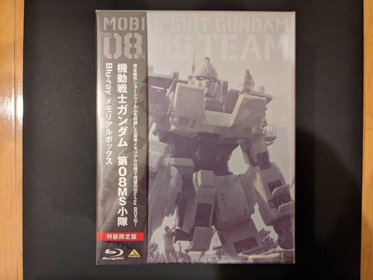 ★未開封★機動戦士ガンダム 第08MS小隊Blu-ray メモリアルボックス 特装限定版_画像1