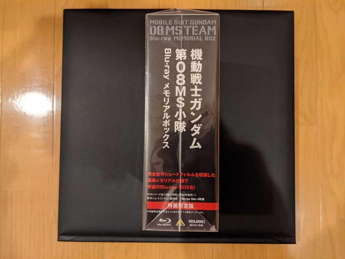 ★未開封★機動戦士ガンダム 第08MS小隊Blu-ray メモリアルボックス 特装限定版_画像3