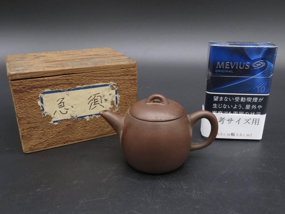 BS170 唐物 朱泥 急須 茶銚 箱付 紫砂 時代唐物 煎茶道具 茶壷