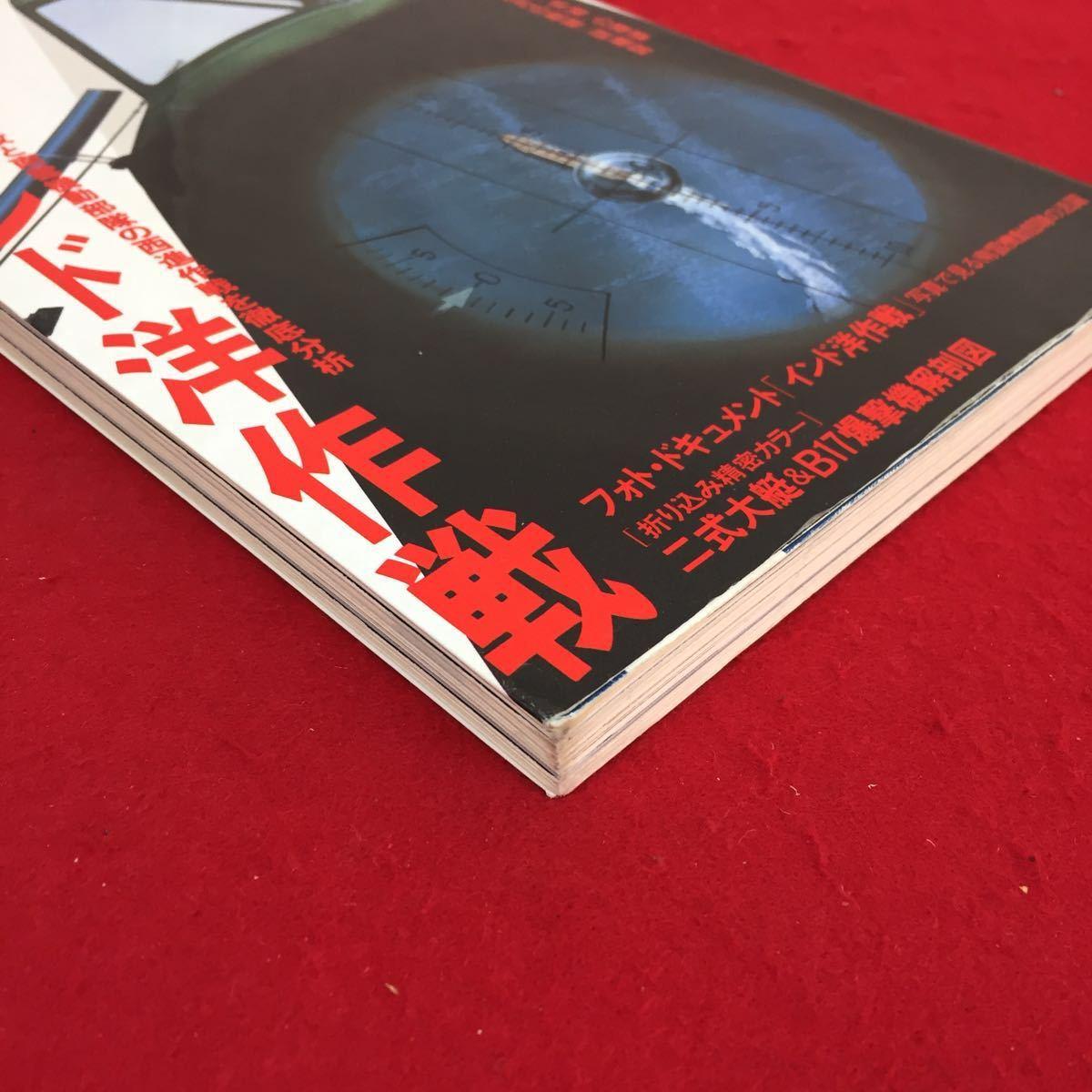 d1-0224-005 歴史群像 太平洋戦史シリーズVol.3 勇進インド洋作戦 1995年7月20日第3刷発行 シミあり※商品説明もご確認下さい※9_画像3