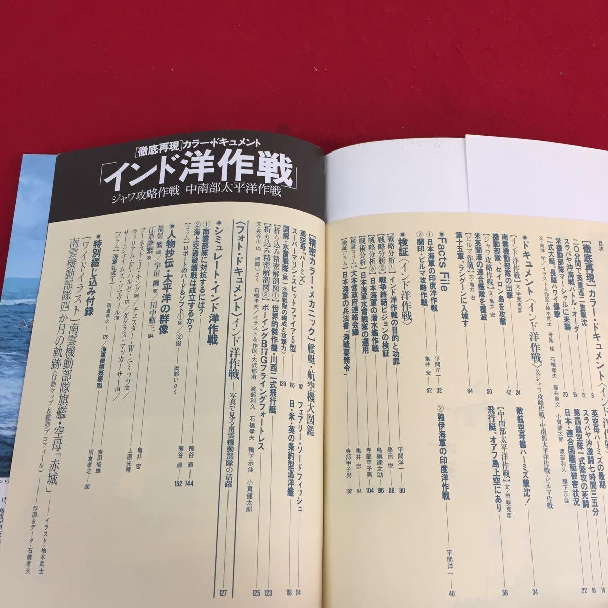 d1-0224-005 歴史群像 太平洋戦史シリーズVol.3 勇進インド洋作戦 1995年7月20日第3刷発行 シミあり※商品説明もご確認下さい※9_画像5
