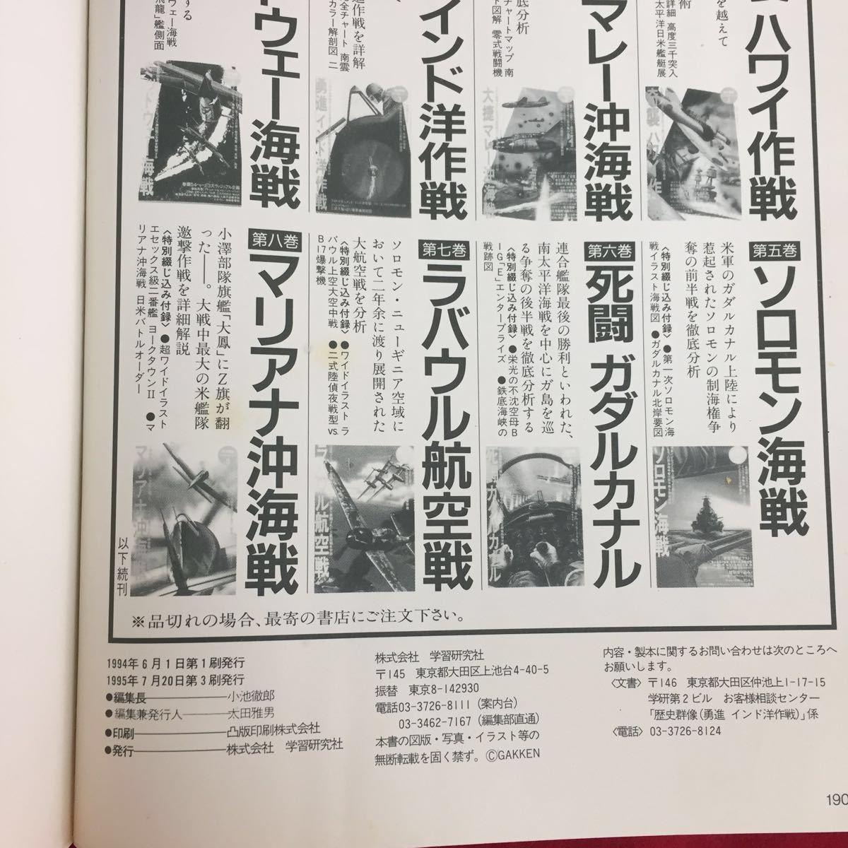 d1-0224-005 歴史群像 太平洋戦史シリーズVol.3 勇進インド洋作戦 1995年7月20日第3刷発行 シミあり※商品説明もご確認下さい※9_シミあり