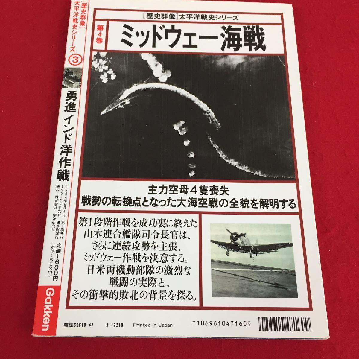 d1-0224-005 歴史群像 太平洋戦史シリーズVol.3 勇進インド洋作戦 1995年7月20日第3刷発行 シミあり※商品説明もご確認下さい※9_画像2