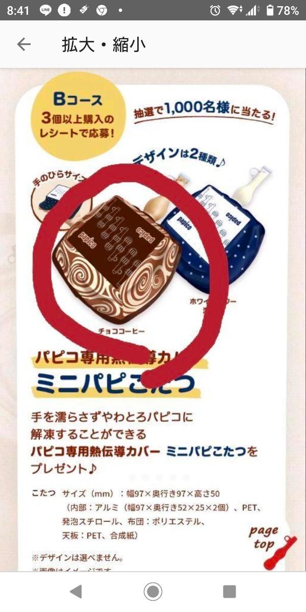 パピコ専用熱伝導カバー ミニパピこたつ チョココーヒー色