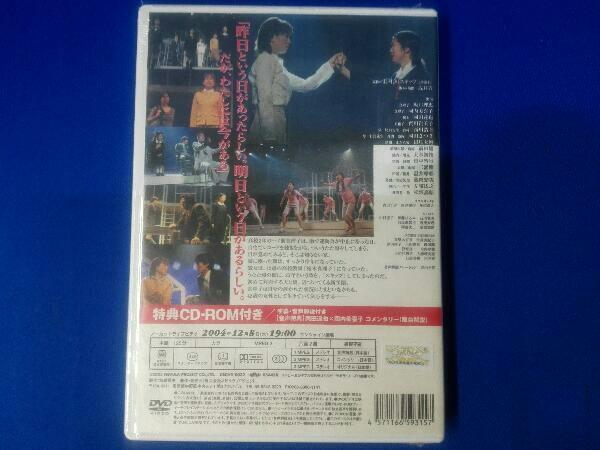 【未開封】 演劇集団キャラメルボックス DVD タイムトラベルシアター vol.1 skip スキップ_画像2
