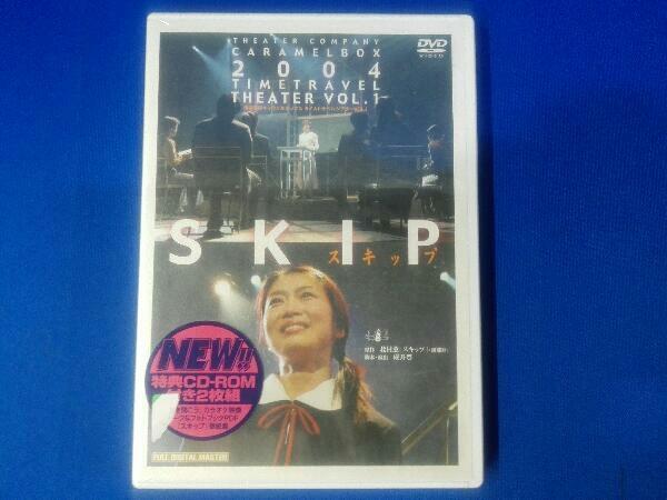 【未開封】 演劇集団キャラメルボックス DVD タイムトラベルシアター vol.1 skip スキップ_画像1