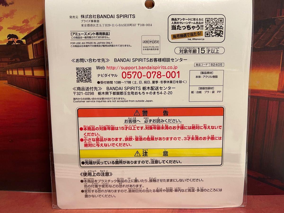 鬼滅の刃 ナムコ限定 プライズ スタンド付き アクリルプレート 煉獄 杏寿郎 れんごく 新品