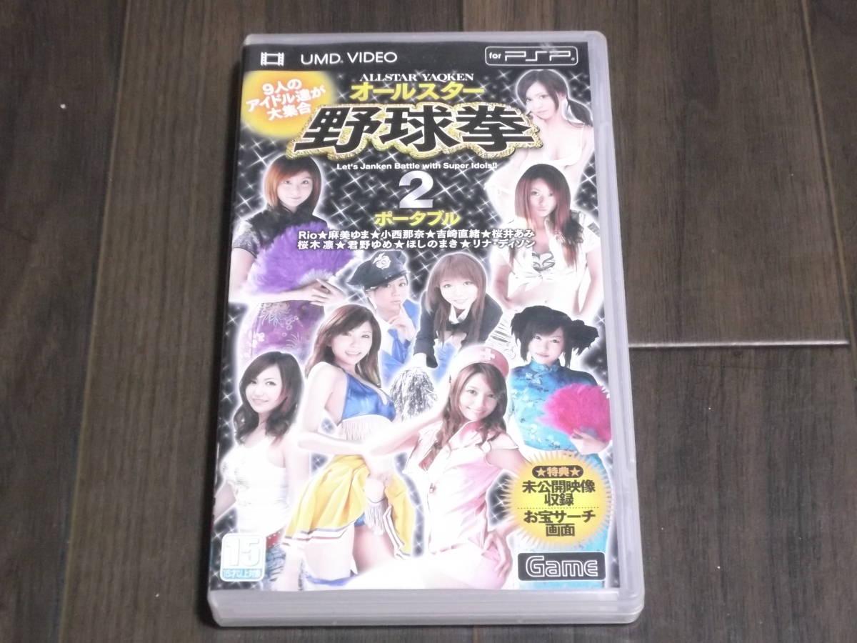 PSPソフト オールスター野球拳2 UMD VIDEO ポータブル 送料無料 動作確認済みです 送料無料 匿名配送