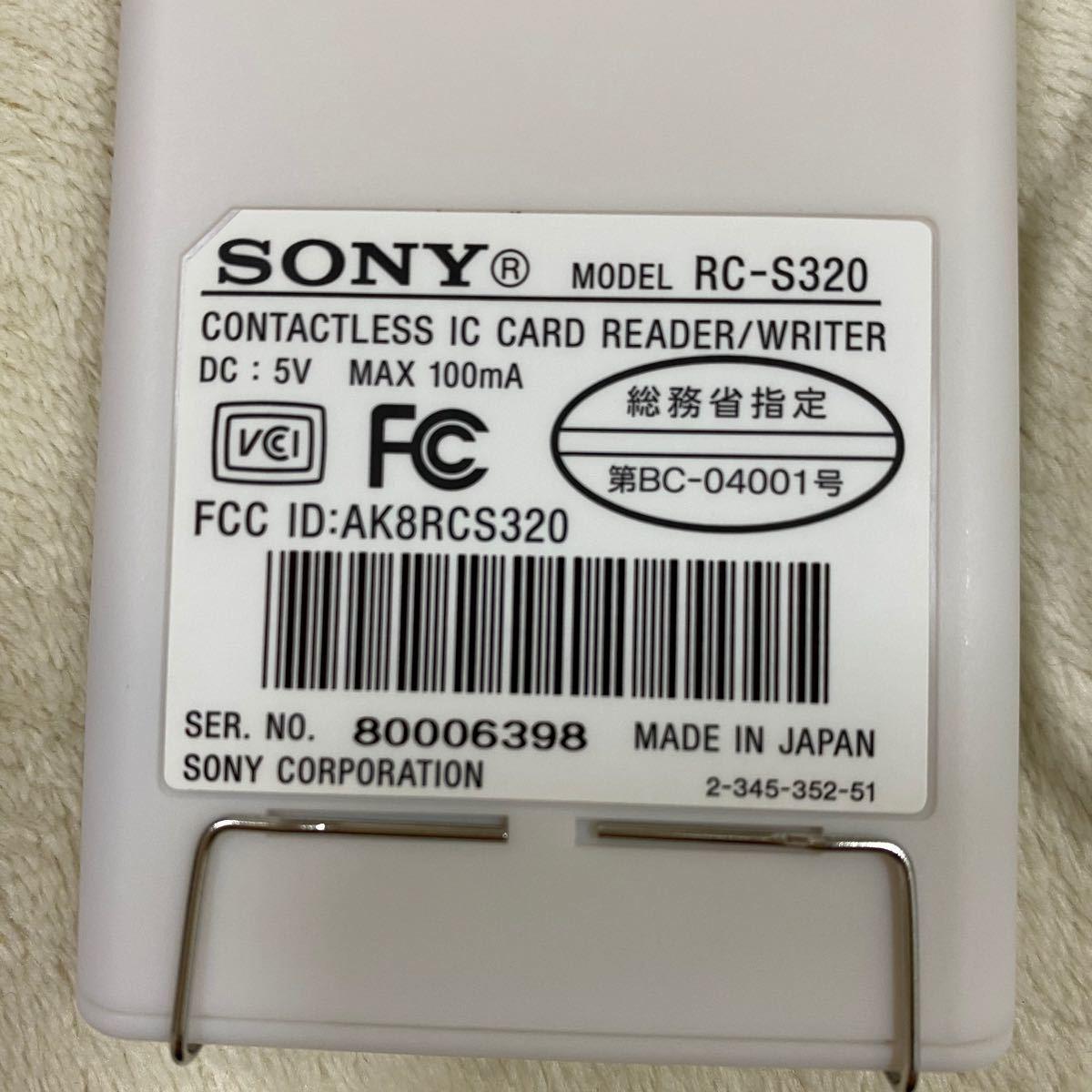 SONY 非接触ICカードリーダー/ライター PaSoRi RC-S320