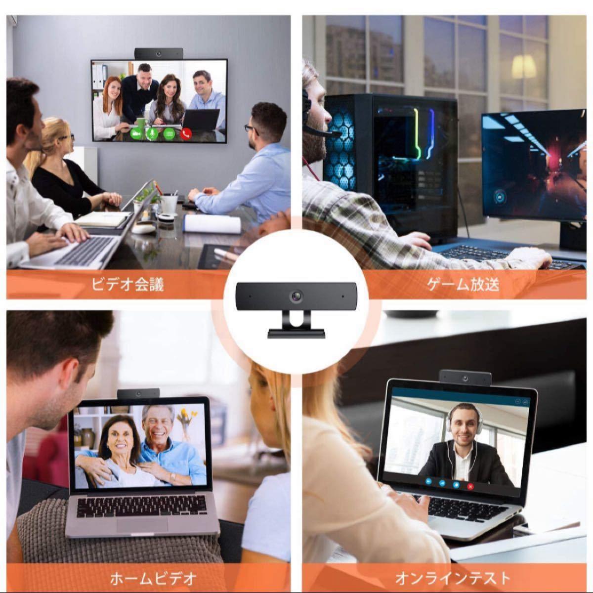 Webカメラ ウェブカメラ 1080P 30FPS 調光補正 HD ウェブカム USB ノイズリダクションデュアルマイク