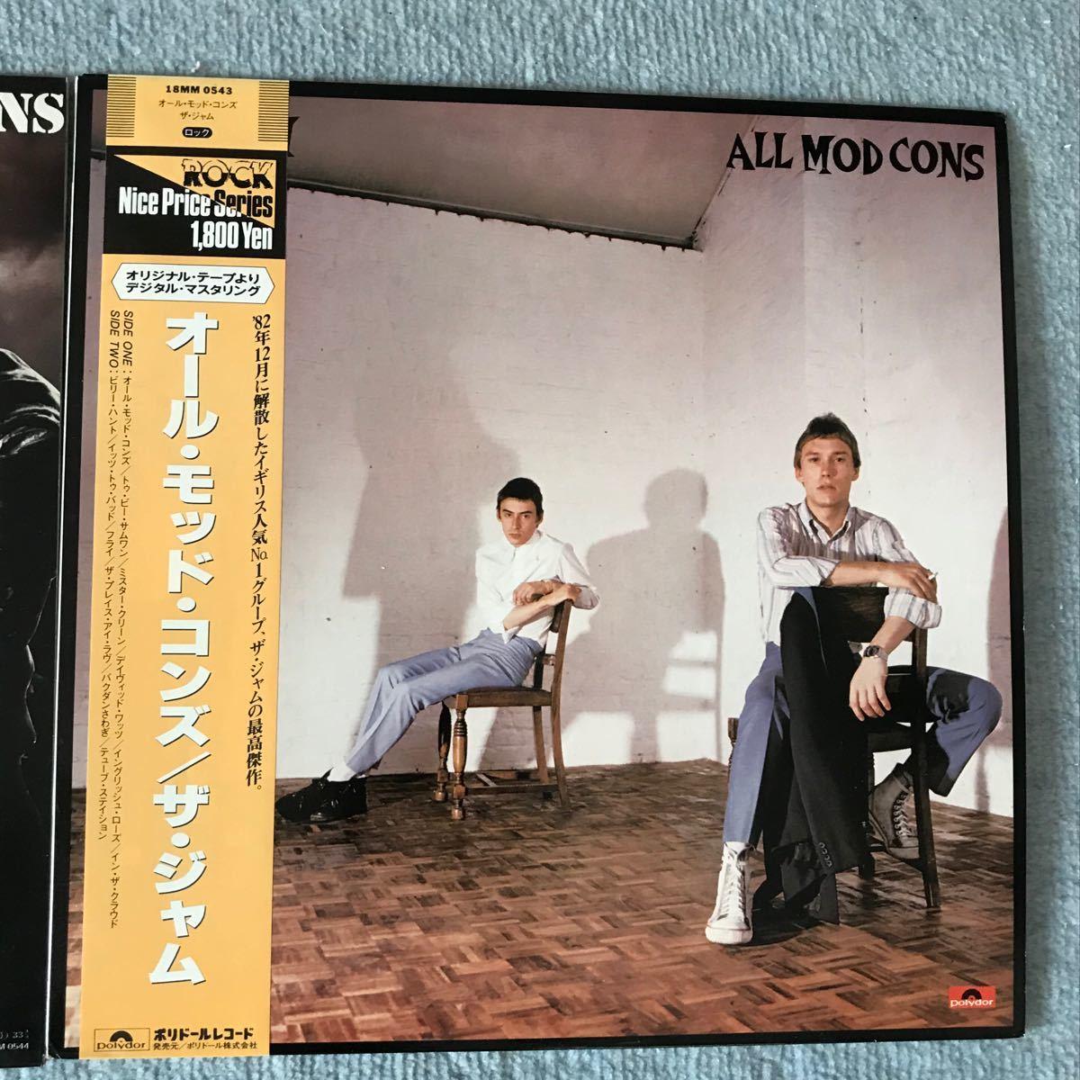 国内盤 The Jam ザ・ジャム LP レコード 8枚 シングル盤5枚 計13枚セット