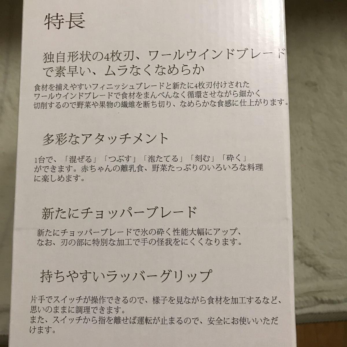 YUSIDO 1台5役 ハンドブレンダー