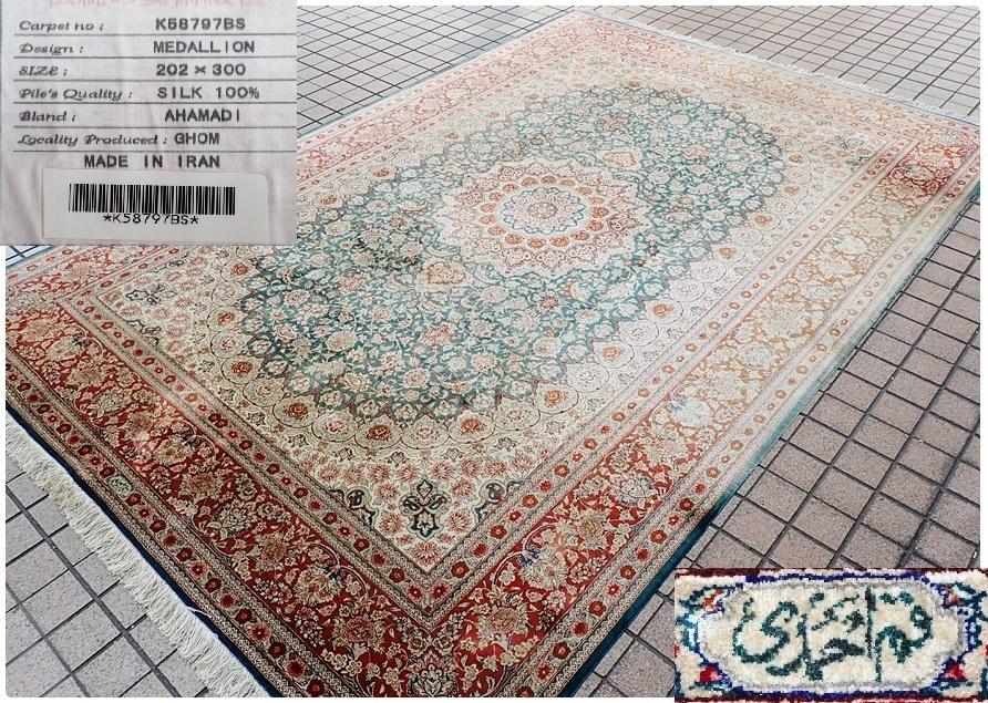 100万ノット クム産工房サイン、工房タグ在 特大シルクペルシャ絨毯 全長:298cm×197cm その6 E576 折畳可 160サイズ