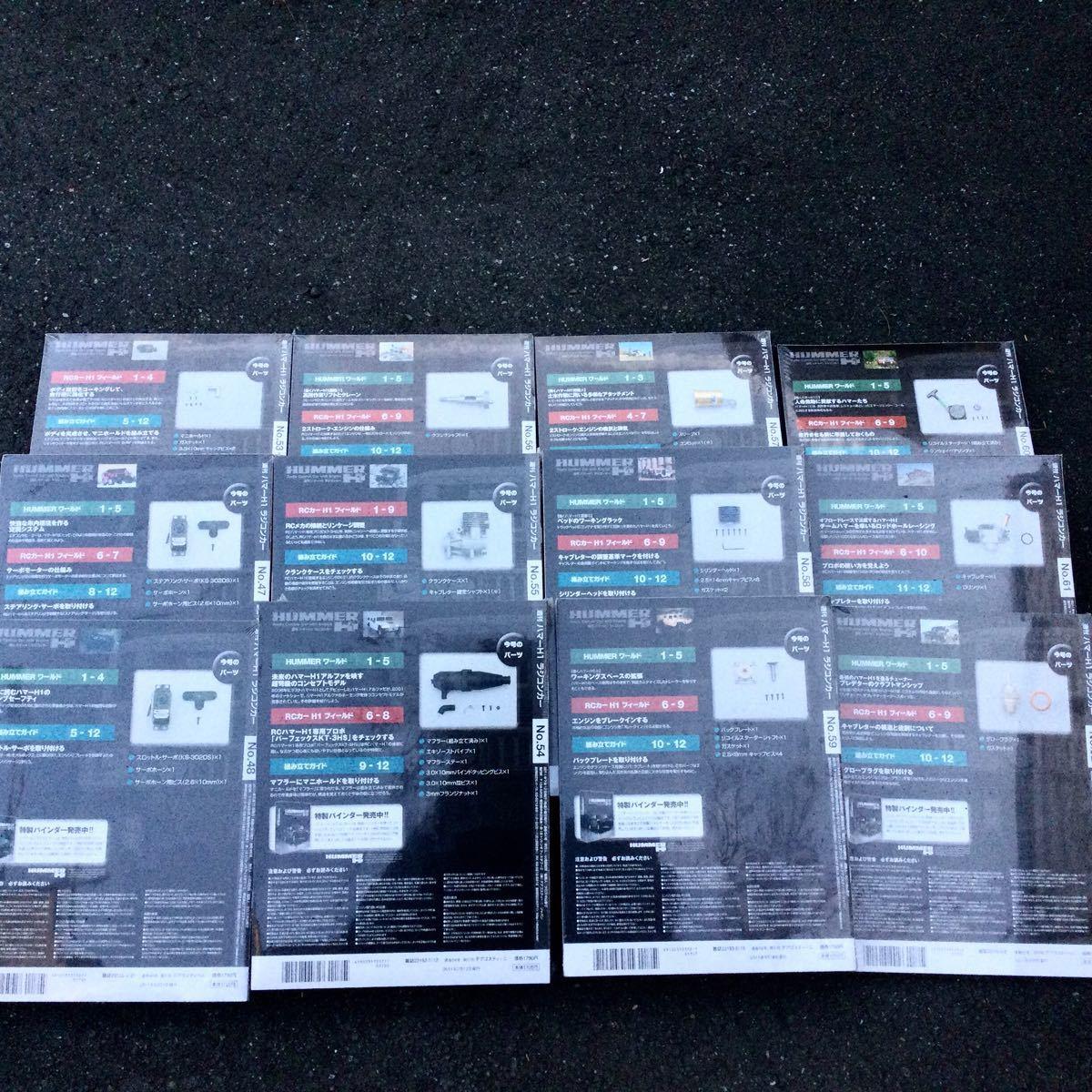 週刊 HUMMER H1 エンジンラジコンカー デアゴスティーニ  12冊セット